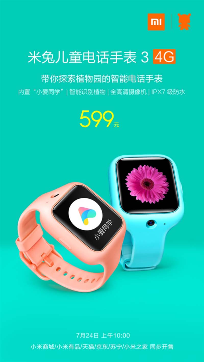 Xiaomi выпустила новые детские часы Mi Rabbit Children's Phone Watch 3