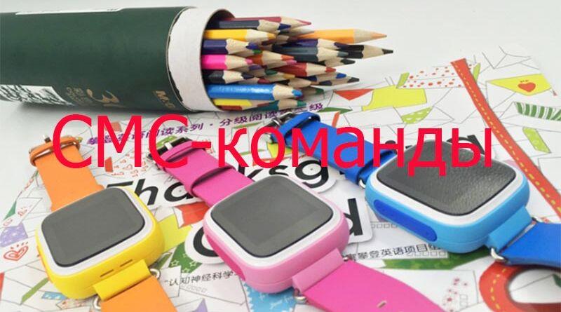 СМС команды для детских часов Smart Baby Watch