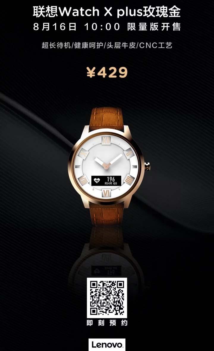 Lenovo Watch X Plus в цвете Rose Gold Leather