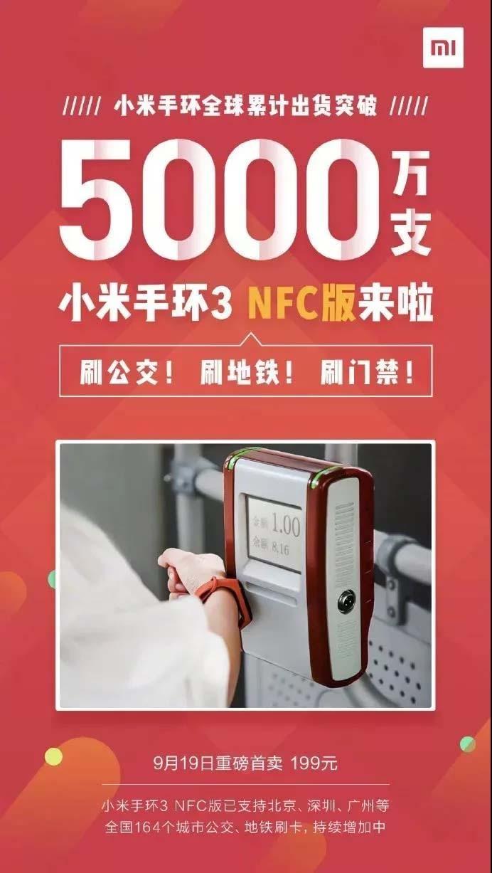 Xiaomi Mi Band 3 NFC поступит в продажу 19 сентября