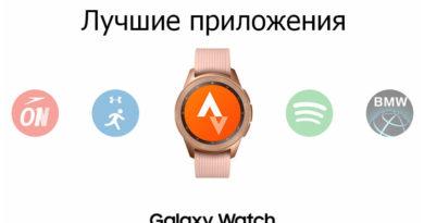 Лучшие приложения для умных часов Samsung Galaxy Watch