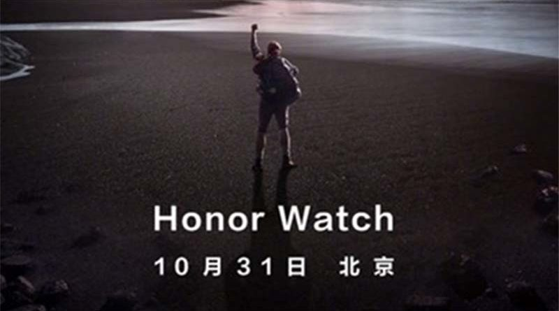 Смарт-часы Honor Watch представят 31 октября