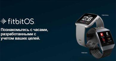 Fitbit OS 3.0 приносит новые приложения и целевые режимы упражнений