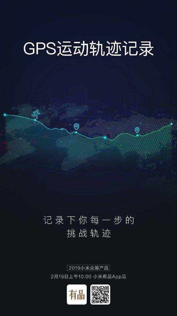Xiaomi представит новые умные часы с GPS 19 февраля