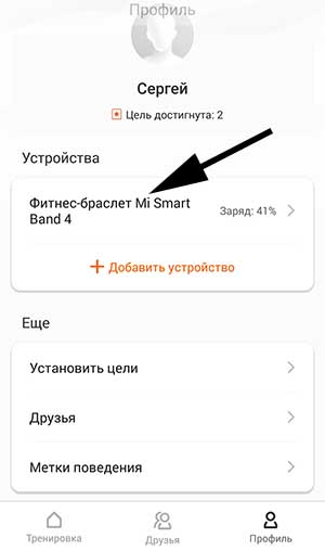 Xiaomi Mi Band 4 (Mi Smart Band 4): инструкция на русском языке. Подключение, функции, настройка