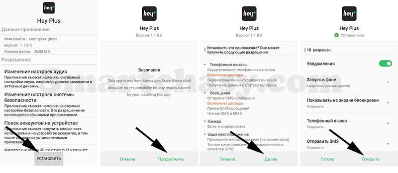 Xiaomi Hey Plus установка русской прошивки