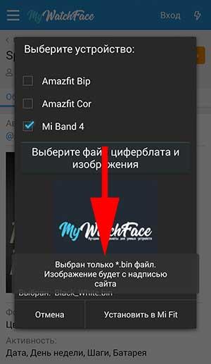 Циферблаты для Xiaomi Mi Band 4: где скачать, как создать собственный и как его установить? 1