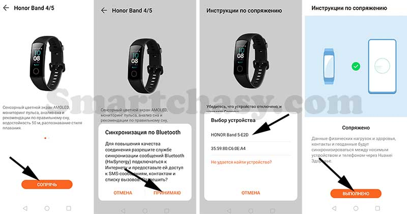 Как подключить Honor Band 5 к смартфону?
