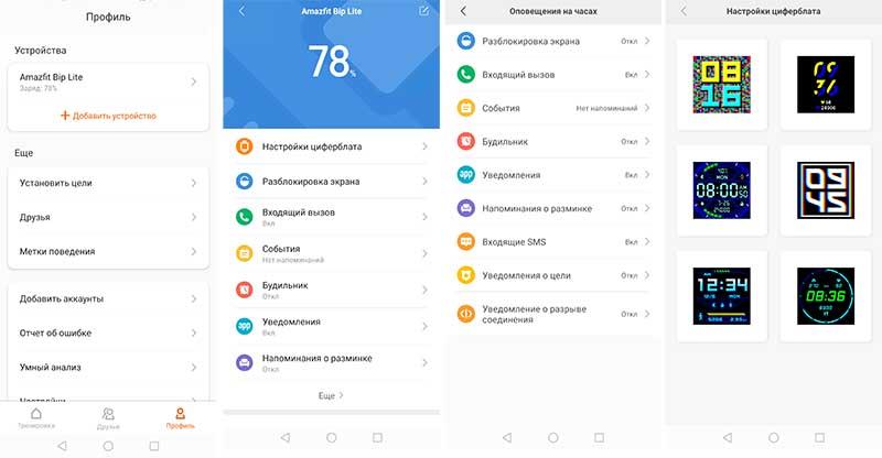 Xiaomi Amazfit Bip Lite: подробная инструкция по подключению и настройке 8