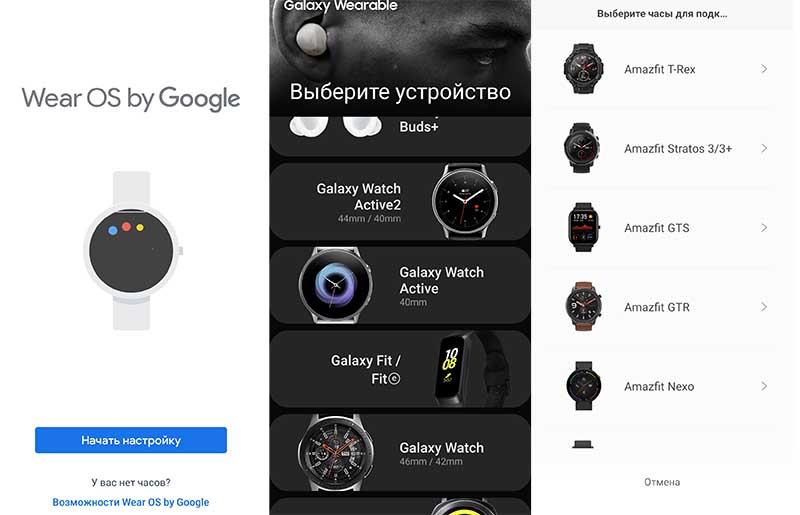 Как подключить смарт-часы к телефону: инструкция для Android и iOS 1