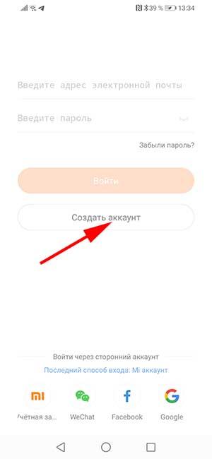 Регистрация аккаунта в приложении Mi Fit