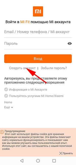 Регистрация Mi аккаунта