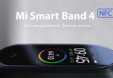 Xiaomi Mi Smart Band 4 с NFC