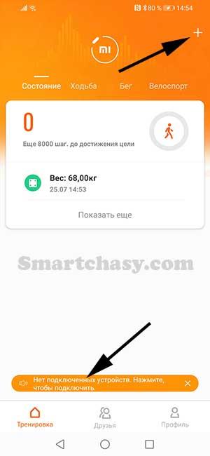 Xiaomi Amazfit Bip Lite: подробная инструкция по подключению и настройке 2