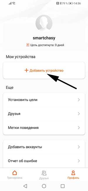 Xiaomi Amazfit Bip Lite: подробная инструкция по подключению и настройке 3