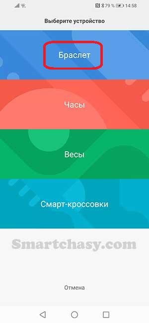 Xiaomi Mi Band 5 (Mi Smart Band 5): инструкция на русском языке. Подключение, функции, настройка 4