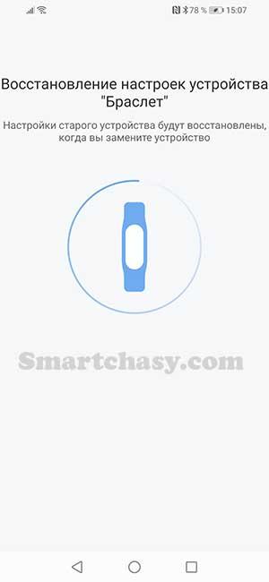 Как подключить Mi Band 5 (Mi Smart Band 5) к телефону. Пошаговая инструкция 1