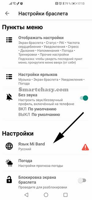Как перевести Xiaomi Mi Band 5