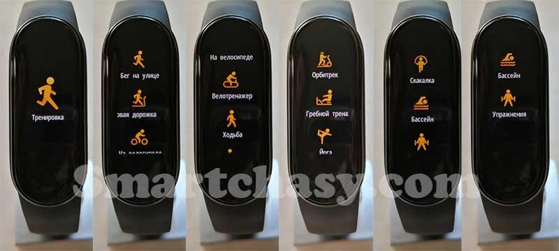 Обзор Xiaomi Mi Band 5 – лучший фитнес-браслет в соотношении цена/качество 6