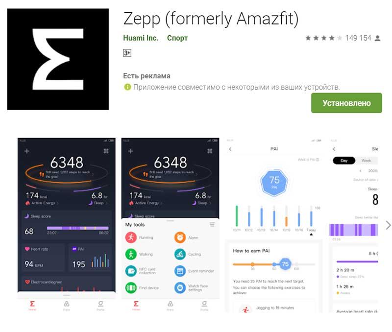 Приложение Amazfit переименовали в Zepp