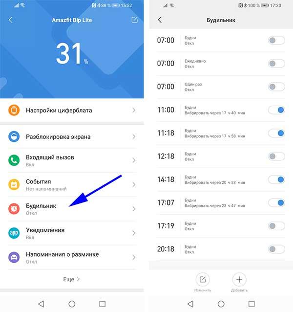 Xiaomi Amazfit Bip Lite: подробная инструкция по подключению и настройке 10