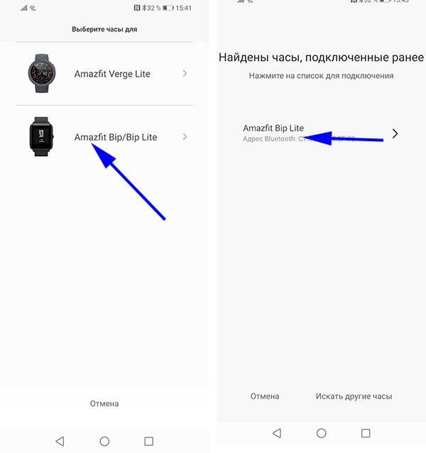 Xiaomi Amazfit Bip Lite: подробная инструкция по подключению и настройке 5