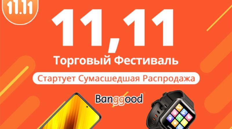 Большая распродажа 11.11 в магазине Banggood