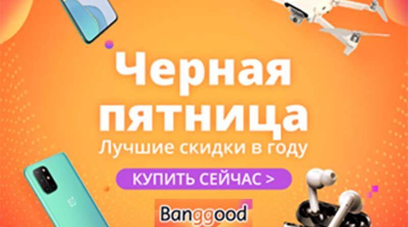 Черная пятница на Banggood