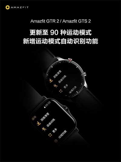 Смарт-часы Huami Amazfit GTR 2 и GTS 2 получили большое обновление 1