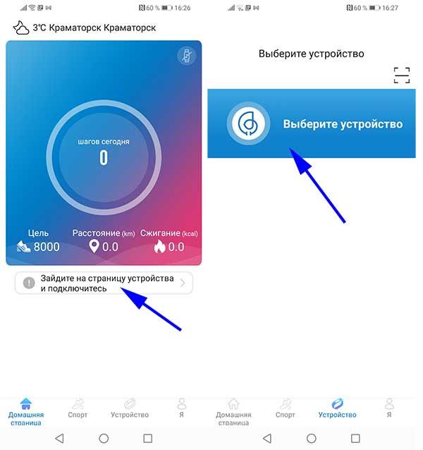 Как подключить Haylou Solar к телефону