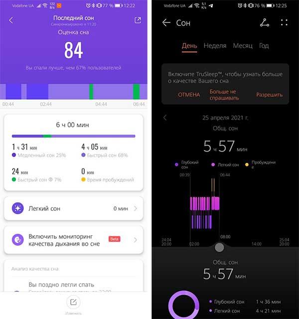 Сравнение фитнес-браслетов Xiaomi Mi Smart Band 6, Honor Band 6 и Huawei Band 6 8