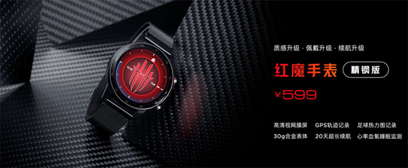 Red Magic Watch Stainless Steel Edition