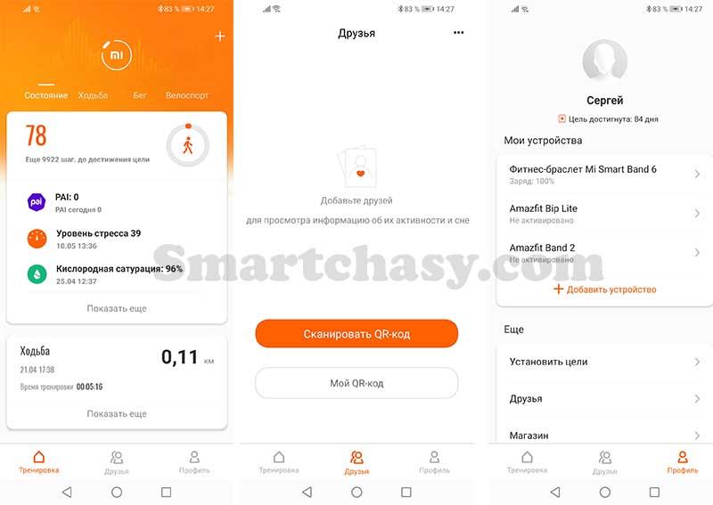 Xiaomi Mi Band 6 (Mi Smart Band 6): инструкция на русском языке. Подключение, функции, настройка 8