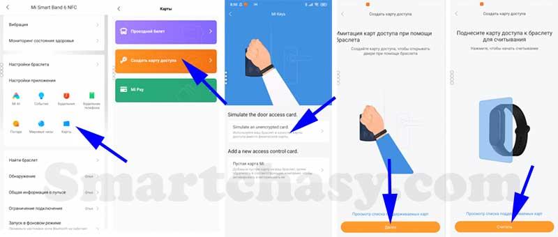 Как добавить карты доступа в Mi Smart Band 6 NFC?