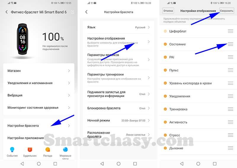 Xiaomi Mi Band 6 (Mi Smart Band 6): инструкция на русском языке. Подключение, функции, настройка 15