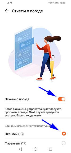 Honor Band 6 инструкция на русском языке. Подключение, настройка, функции 10